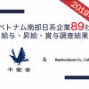 【2019年版】ベトナム南部日系企業89社の給与・昇給率・賞与アンケート結果【業種別】